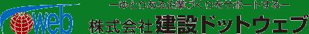 株式会社建設ドットウェブ