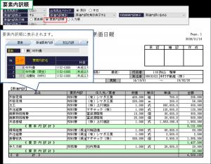 「どっと原価NEOシリーズ」のVer.4.0にて「原価日報」の出力を行う際に「要素内訳順」での表示をすることが可能となりました。
