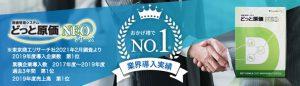 建設業向け原価管理ソフト 業界導入実績No.1!どっと原価NEOシリーズ